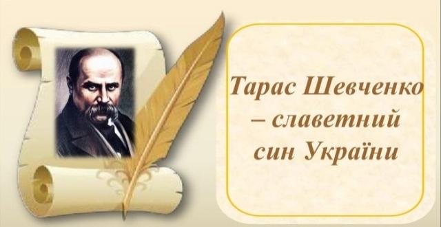 "Картинки по запросу ""Т.Г.Шевченко-2021рік"""